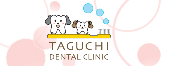 たぐち歯科医院